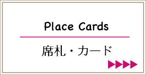 席札・カード