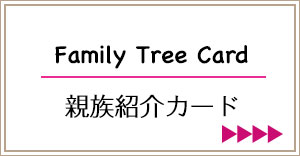 親戚紹介カード