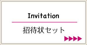 招待状セット