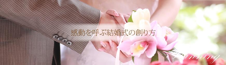 感動を呼ぶ結婚式の創り方