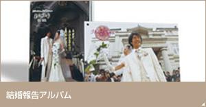 結婚報告アルバム