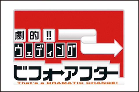 5劇的ビフォーアフター風+黒枠_RGB