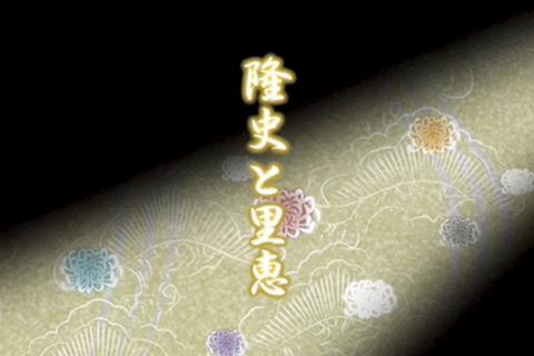 2.5功名が辻風_RGB