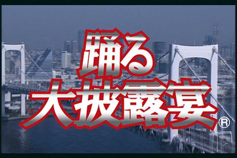 3.5踊る大披露宴+黒枠_RGB