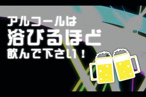 SPO_開演前のお願い4_RGB