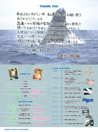 ヒストリーブック(伊藤様/脇坂様)